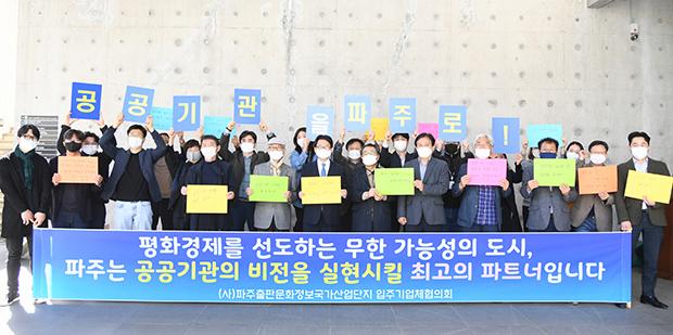 퍼스트신문  / 파주뉴스